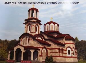 Sv.Ignatii Starozagorski - hram v Samara