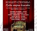 """ПП """"ГЕРБ"""" организира във вторник концерт-спектакъл с руска оперна музика в Стара Загора. Вход свободен!"""