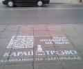 """""""Загорка"""" АД инициира национална информационна кампания """"Карай трезво"""" за шофиране без употреба на алкохол"""