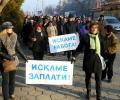 Протестиращи от