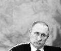За какво мълчи Путин