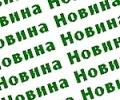 Служители на РИОСВ - Стара Загора искат намесата на премиера и екоминистъра за оздравяване на институцията