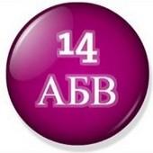 ABV znak 4 sq