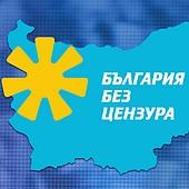 __Bulgaria bez cenzura znak