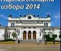 Първа версия за това, кои ще са 11-те депутати от Стара Загора