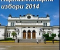 ЦИК обяви имената на избраните депутати в 43-тото Народно събрание