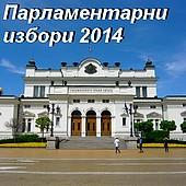 _Parlamentarni izbori 2014