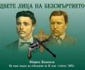 Двете лица на безсмъртието - чествания в Казанлък на 18 юли