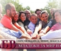 Младежите на АБВ стартират от Стара Загора национална кампания