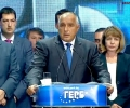 ПП ГЕРБ обяви кандидат-кметовете, с които партията ще се яви на предстоящите местни избори
