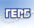 ПП ГЕРБ открива предизборната си кампания в Стара Загора тази вечер от 18 ч. в зала