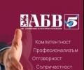 ПП АБВ събира на работна среща бившите кметове на Стара Загора с днешните кандидати за поста