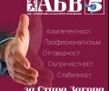 Георги Първанов при откриването на кампанията във Велико Търново: АБВ е фактор, работещ за единението на българската левица