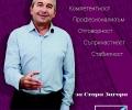 Послания към избирателите на Илия Златев, кандидат за кмет на Стара Загора от ПП АБВ