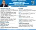 Програма за управление, мандат 2015-2019 г., на Живко Тодоров, кандидат на ПП ГЕРБ за кмет на Община Стара Загора