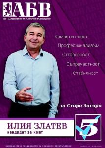 Ilia Zlatev - 1
