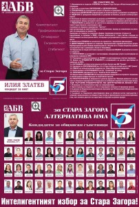 plakat-50-70-STZ-lista-2-ALL2