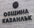 """Казанлък: Техническата експертна комисия за обследване аварията в сградата на ПМГ """"Никола Обрешков"""" излезе със заключения"""