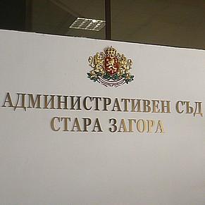Administrativen sud