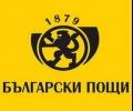 Възобновено е проследяването на препоръчани писма и малки пакети от България в САЩ