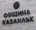 Община Казанлък ще инвестира 5.2 млн. лв. в инфраструктурни проекти през 2016 г.