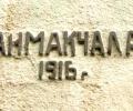 Издирват се потомците от Казанлък на загиналите при боевете на Каймак-Чалан