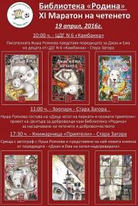 НушаРоянова_плакат