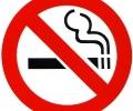 """Болница """"Тракия"""" ще мери дихателните параметри на общински служители в Световния ден без тютюнев дим – 31 май"""