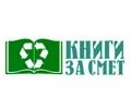 """""""Книги за смет"""" за първи път в Стара Загора"""