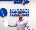 Калоян Петров е новият областен лидер на Движение България на Гражданите – Стара Загора