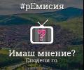 Предизвикателството към БНТ, bTV и Нова -