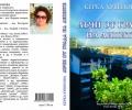 Известната старозагорска  журналистка и поетеса Керка Хубенова издаде нова книга