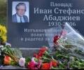 Откриха паметна плоча и площад на името на Иван Абаджиев в с.Овощник