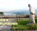 В четвъртък в Стара Загора: Кръгла маса с межународно участие за монументалното изкуство от периода на комунизма