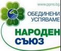 Народен съюз застана зад президентската кандидатура на Каракачанов-Нотев