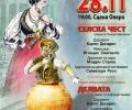 Откриват Фестивала на оперното и балетното изкуство с две едноактни творби - опера и балет