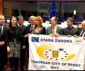 Стара Загора получи приза Европейски град на спорта