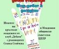 Програма на Община Стара Загора за 1 декември - Световен ден за борба срещу СПИН
