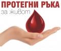 """Пациент в Болница """"Тракия"""" се нуждае спешно от кръвопреливане"""