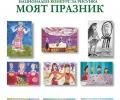 Осемгодишната Диляна Николова от Стара Загора с Голямата награда от първия Национален конкурс