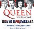 ШОУТО ПРОДЪЛЖАВА с вечните песни на QUEEN на сцената на Старозагорската опера