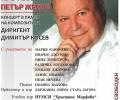Концерт с песните на проф.Петър Жеков в събота