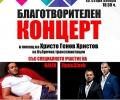 Предстоящо: Благотворителен концерт набира средства за бъбречна трансплантация на сирак
