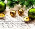 В сряда в РИМ - Коледен концерт с българска музика