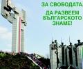 Уникално шествие с 300-метровия български трибагреник за Националния празник 3-ти март в Стара Загора
