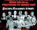 Предстоящо: кикбокс турнир събира в Стара Загора състезателки от 5 страни