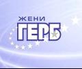 """Жени ГЕРБ ще проведат Национална политическа академия под надслов """"Национално отговорно управление или популизъм"""""""