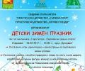 Зимен празник на връх Бузлуджа за деца от Стара Загора