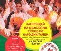 BILLA организира безплатни уроци по народни танци пред магазините си в 20 града в събота и неделя