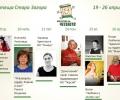 Авторитетни творци ще гостуват на 12-я Маратон на четенето в Стара Загора